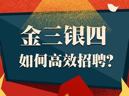 """春招旺季近五成人才想""""跳槽"""" 金融人才吸引力降43%"""