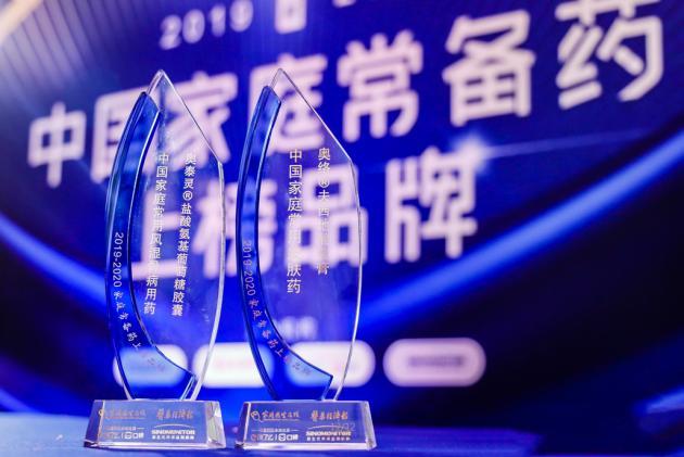 香港澳美澳特斯、奥泰灵荣登家庭常备药上榜品牌!