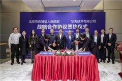"""北京市西城区人民政府与华为签署战略合作协议 ,共同推动""""数字孪生城市""""建设"""